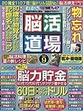 脳活道場 vol.9 2016年 08 月号 [雑誌]: わかさ 増刊