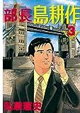 部長 島耕作(3): 3 (モーニングKC (647))
