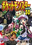 ポケットモンスタースペシャル 50 (てんとう虫コミックススペシャル)