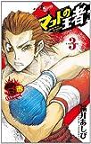 マコトの王者(赤) 3 (ゲッサン少年サンデーコミックス)