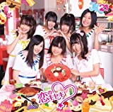 恋のキセキ(初回限定盤B)(DVD付)