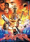 スパイママ LBX-129 [DVD]
