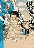 僕の小規模な生活(4) (モーニングKCDX) [コミック] / 福満 しげゆき (著); 講談社 (刊)