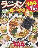 ラーメン食べ歩き〈2016〉関西版