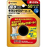ニチバン バトルウィン セラポアテープ撥水タイプ 50mm幅 50MMX4.5M