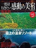一度は行きたい感動の美宿—極上の温泉リゾート (JTBのMOOK RURUBU PREMIUM Vol. 8)