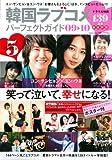 韓国ラブコメパーフェクトガイド 09-10 (2009) (Bamboo Mook)