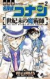 名探偵コナン世紀末の魔術師 volume 2―劇場版 (少年サンデーコミックス)