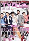 TV Bros (テレビブロス) 2015年9月12日号