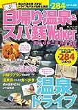 ウォーカームック東海日帰り温泉&スパ銭ウォーカー61805‐47 (ウォーカームック 442)