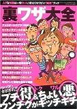 裏ワザ大全 (三才ムック VOL. 278)