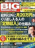 BIG tomorrow (ビッグ・トゥモロウ) 2012年 05月号 [雑誌]