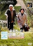 まぼろしの邪馬台国 [DVD]