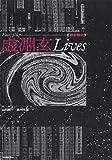 Fate/Plus 虚淵玄 Lives ~解析読本