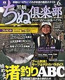 ちぬ倶楽部 2013年 06月号 [雑誌]