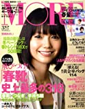 MORE (モア) 2009年 03月号 [雑誌]