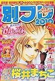 別フレ2010 2010年 07月号 [雑誌]