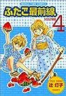 ふたご最前線 第4巻 2007年07月06日発売