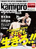 kamipro Special 2010 JUNE(エンターブレインムック)