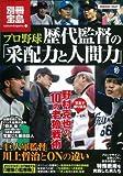 プロ野球 歴代監督の「采配力と人間力」(別冊宝島 カルチャー&スポーツ)