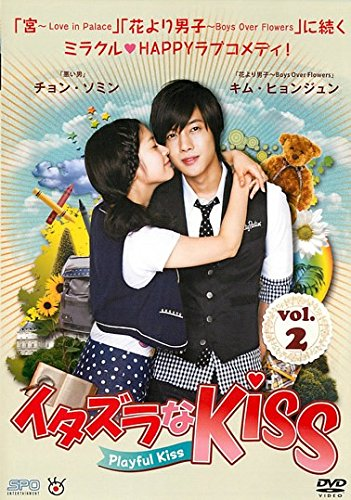 イタズラなKiss Playful Kiss 2(第3話~第4話)