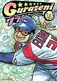グラゼニ(3) (モーニングコミックス)