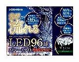 クリスマス LEDイルミネーション 流れるストレートライトホワイト球96球グリーンコード