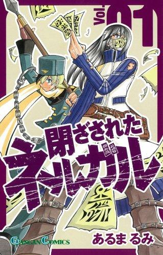 閉ざされたネルガル 1 (ガンガンコミックス)