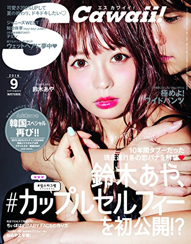 S Cawaii!(エスカワイイ) 2016年 09 月号 [雑誌] (Scawaii(エスカワイイ))