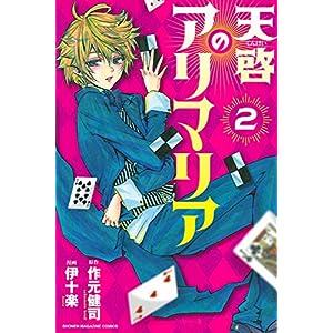 天啓のアリマリア(2)<完> (講談社コミックス)