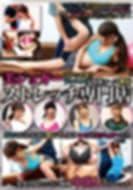 美ジョガーばかりを狙うランニング周遊コース隣接ストレッチ専門店 [DVD]