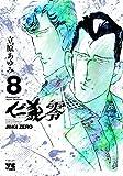 仁義零 8 (ヤングチャンピオンコミックス)
