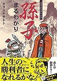 カラスヤサトシの関西弁訳 孫子 (ウィングス・コミックス)