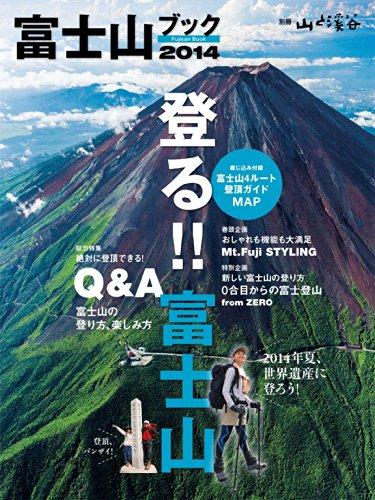 富士登山で55%の児童が高山病になっていることが明らかに