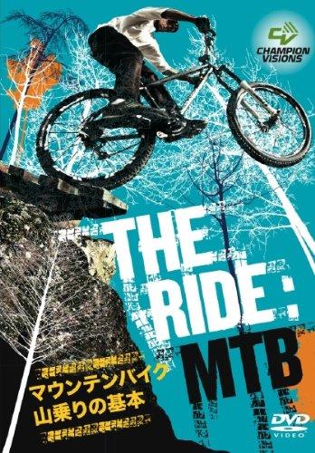 THE RIDE : MTB マウンテンバイク山乗りの基本 cvmt635 DVD