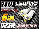 【フジプランニングLEDバルブ】 T10 [品番LB23] ミツビシ 三菱 デリカ スターワゴン用 サイドウインカー真白光 ホワイト 白 6連LED (SAMSUNG製5630SMDチップ6個搭載) 2個入り■デリカ スターワゴン P25・35W系対応 S61.6~H2.7