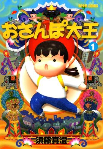 おさんぽ大王 1巻<おさんぽ大王> (ビームコミックス)