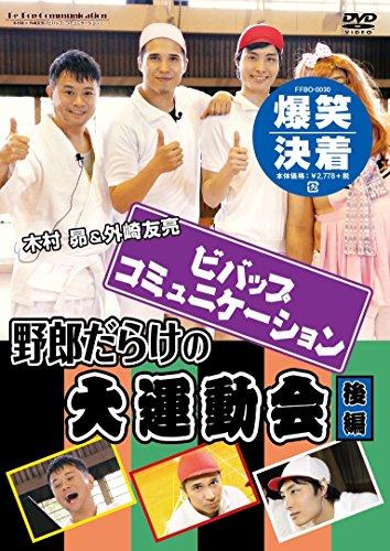 「ビバップ・コミュニケーション」DVD 「野郎だらけの大運動会」後編