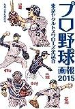 プロ野球画報2015 東京ヤクルトスワローズ全試合
