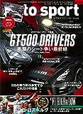 AUTO SPORT 2016年12/16号 NO.1445 (オートスポーツ)