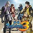 戦国BASARA3 オリジナルサウンドトラック