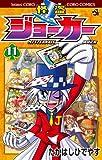 怪盗ジョーカー 第11巻 (てんとう虫コロコロコミックス)