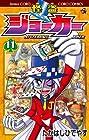 怪盗ジョーカー 第11巻 2012年06月28日発売
