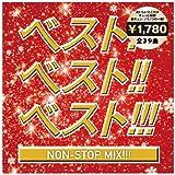 ベスト!ベスト!!!ベスト!!!~NON STOP MIX~MIXED BY DJ MIZUHO