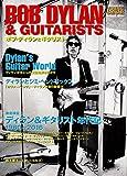 ボブ・ディランとギタリスト (シンコー・ミュージックMOOK)