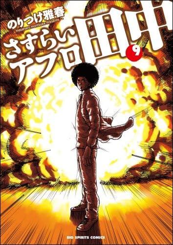 さすらいアフロ田中 9 (ビッグ コミックス)