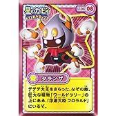 星のカービィ トリプルデラックス グミ 【TDX-08.タランザ】(単品)