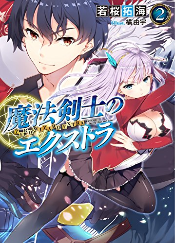 魔法剣士のエクストラ2 (HJ文庫)