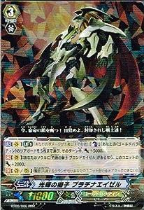 【カードファイト!!ヴァンガード】[ 光輝の獅子 プラチナエイゼル ]( RRR ) bt09-006 《竜騎激突》 カード