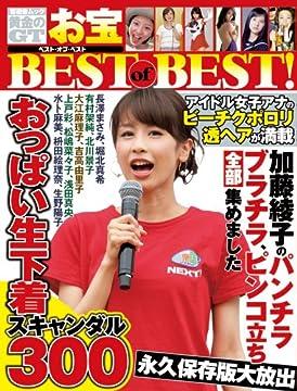 黄金のGT お宝 ベスト・オブ・ベスト (晋遊舎ムック)